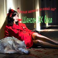 Russian chanson of XX century